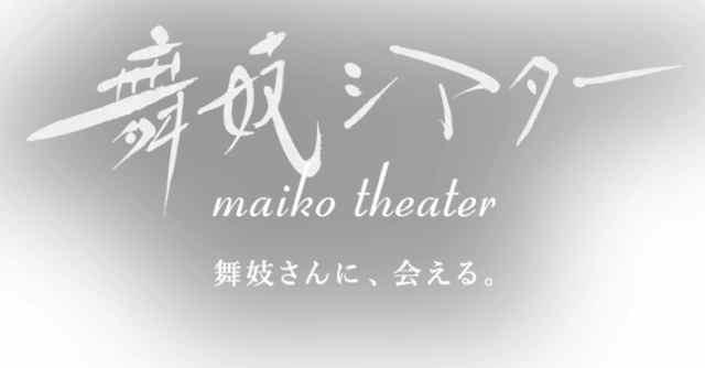 MaikoTheater1
